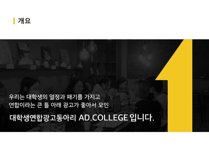 애컬 소개_대지 1.png