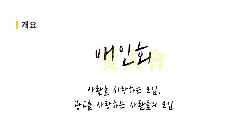 애인회 소개_대지 1.png