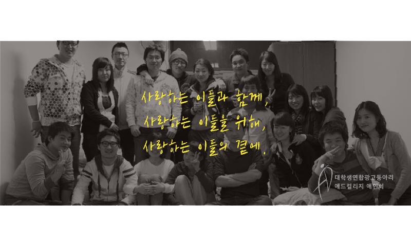 애인회 소개 막-06.png