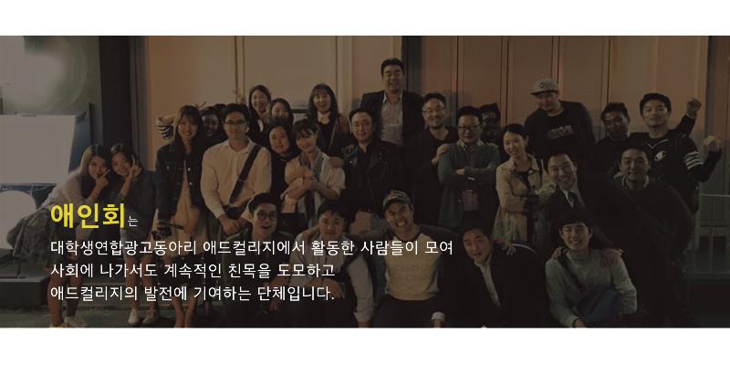 애인회 소개-02.png