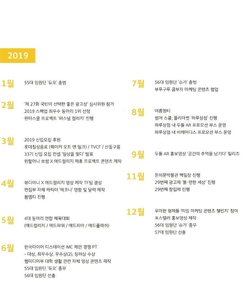 애컬 연혁-02.png